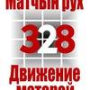 МАТЧЫН РУХ - Движение матерей 328