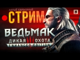 Ведьмак 3 – МОД на ХАРДКОР (стрим Witcher 3: Enhanced Edition)