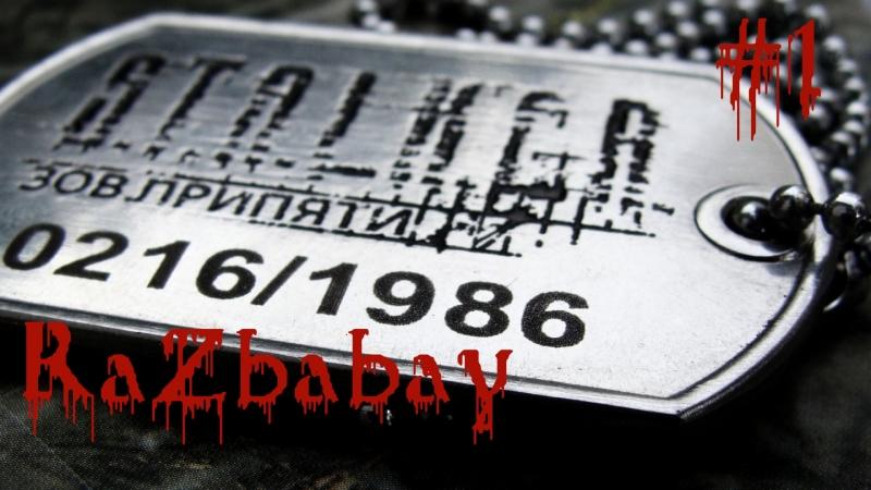 🔴S T A L K E R 🔴 Call of Pripyat 1