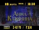 Zoluschka Karenina 160318 Elabuga
