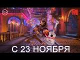 Дублированный трейлер фильма «Тайна Коко»