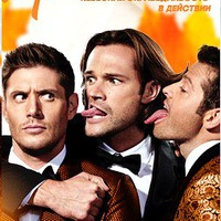club_supernatural_5105072