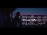 «Проект Флорида» премьера 4 марта