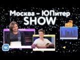 Москва — ЮПитер. Выпуск 7