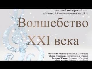 «Волшебство XXI века» Гала концерт в Мемориальном музее А.Н.Скрябина