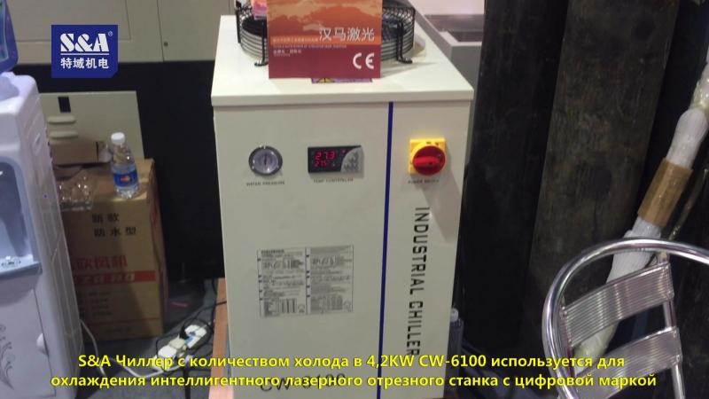SA Чиллер с количеством холода в 4,2KW CW-6100 используется для охлаждения интеллигентного лазерного отрезного станка с цифровой