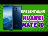 Huawei Mate10/Mate 10 Pro: главные моменты презентации! САМЫЙ УМНЫЙ СМАРТФОН?!