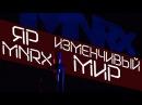 ЯР MNRX [DANIKTO] - Изменчивый Мир