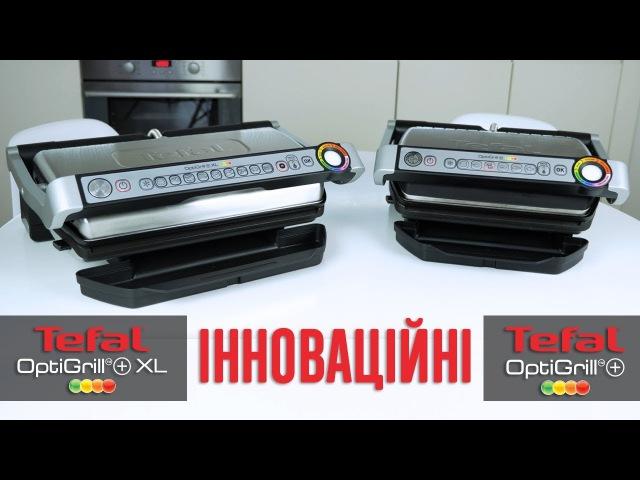 Tefal OptiGrill та OptiGrill XL – ще більше можливостей приготування на грилі від Tefal