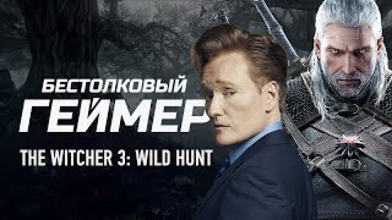 Бестолковый геймер. The Witcher 3: Wild Hunt (русская озвучка Clueless Gamer)