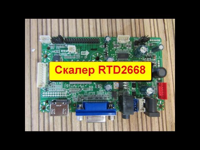 Универсальный скалер RTD 2668V1.1 Обзор