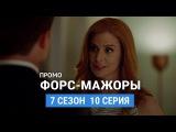 Форс-мажоры 7 сезон 10 серия Русское промо