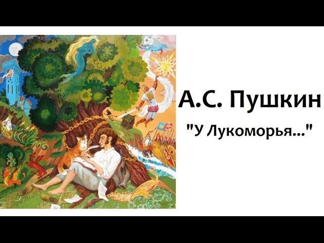 У Лукоморья дуб зеленый А С Пушкин
