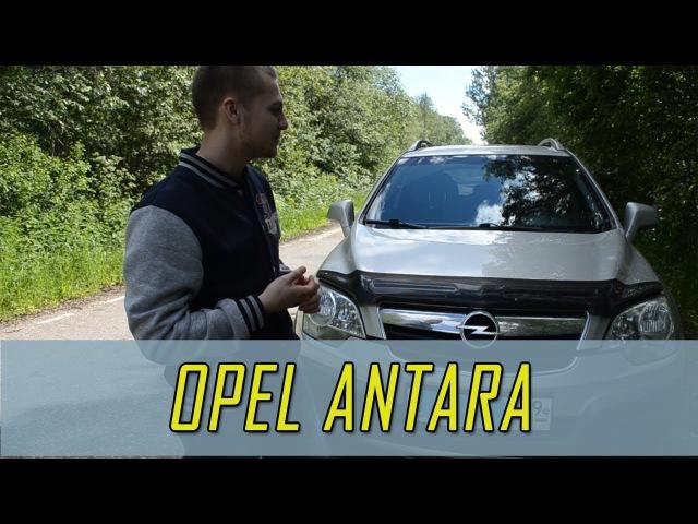 TEST DRIVE OPEL ANTARA- Почти идеальна?