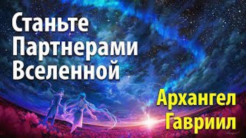 Станьте Партнерами Вселенной. Послание Архангела Гавриила