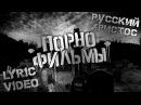 Порнофильмы - Русский Христос[Lyric Video]