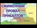 Антигазпром провалился! Литву,Латвию и Эстонию поссорил сжиженный газ из США и Норвегии
