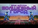 ЭРИК НЕЙТРОН - ВОЛШЕБНЫЙ ГОРОД prod. by Skid