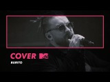 COVER MTV: Burito – Сестричка (Максим Фадеев cover)