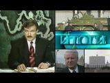 Первый выпуск Итогов с Евгением Киселёвым на НТВ. 10 октября 1993 года