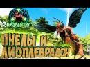 ПРИРУЧАЕМ ПЧЕЛ И ЛИОПЛЕВРОДОНА - ARK Survival Evolved Выживание на Ragnarock 21
