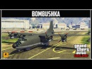 GTA Online Советский самолет RM-10 Bombushka и новое противоборство