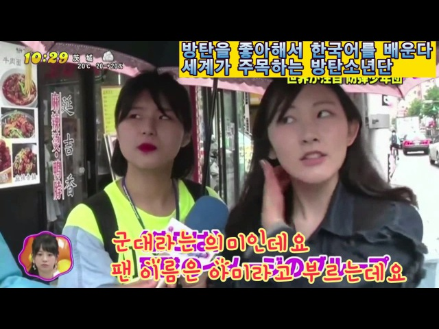 BTS때문에 한국어 배워요[일본방송]한글