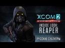 XCOM 2: Война избранных - Взгляд изнутри: Жнецы [Трейлер - Русские субтитры - RUS SUB]