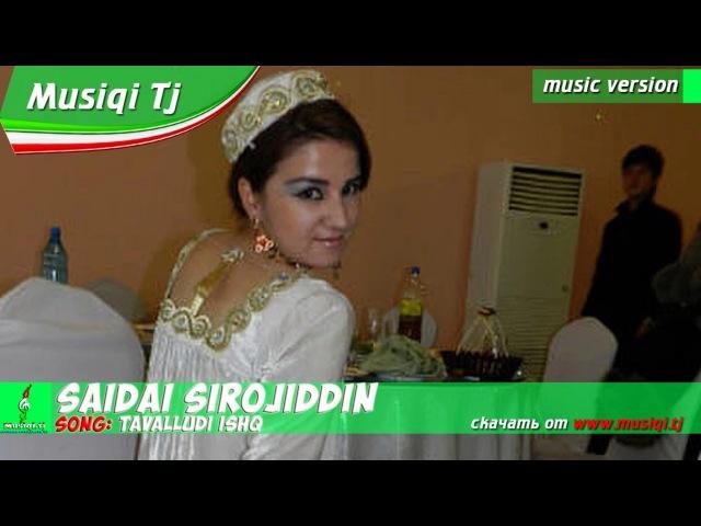 Саидаи Сирочиддин - Таваллуди ишк   Saidai Sirochiddin - Tavalludi ishk