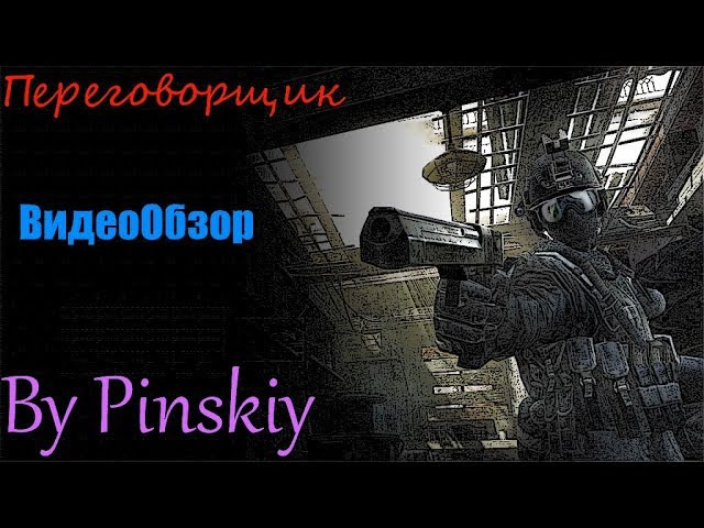 ПЕРЕГОВОРЩИК - Спецоперация (ВидеоОбзор)