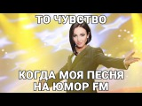 КРЫШЕСНОС НА ЮМОРЕ (feat. БУЗОВА)