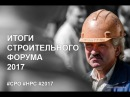 Итоги строительного форума 2017 / ЦентрКонсалт