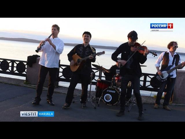 Съемки клипа известной фолк-группы «Саттума» прошли в столице Карелии