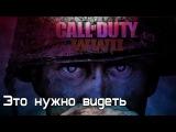 Эпичный кинематаграфический трейлер-микс с Е3 2017  call of duty,Dishonored,  halo wars 2