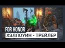 FOR HONOR - Событие, посвященное Хэллоуину