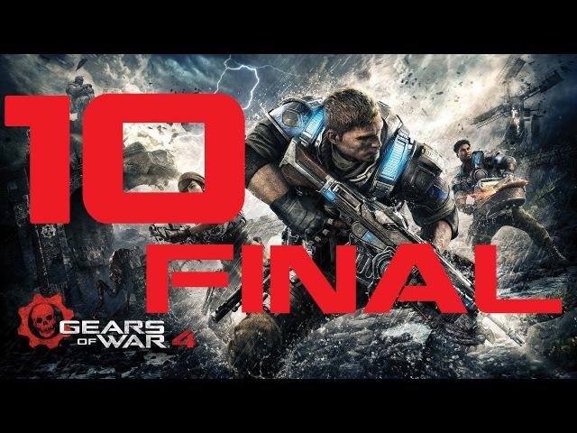 Gears of War 4 part 10 \ прохождение часть 10 XBOX ONE Финал » Freewka.com - Смотреть онлайн в хорощем качестве