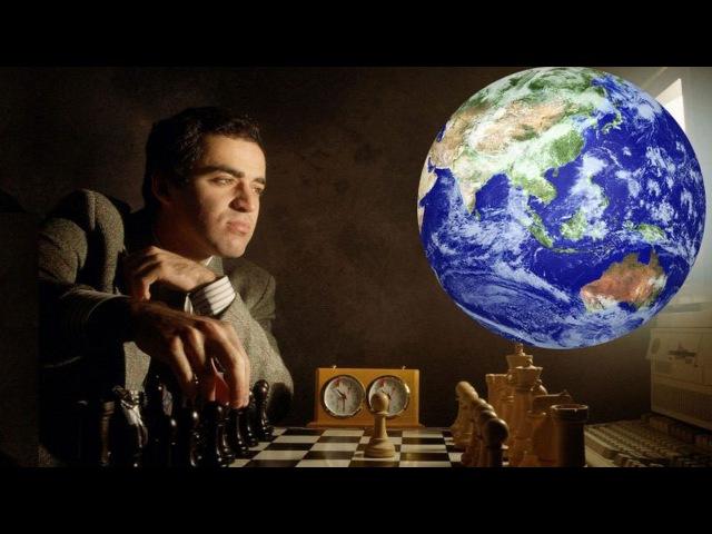 Шахматы Гарри Каспаров Сборная Мира титаническая битва на стыке тысячелетий