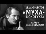 Леонид Филатов. Муха-цокотуха (пародия наЮ.Левитанского)