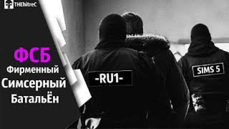 Краткая инфa о симсерах RU1 2KA17