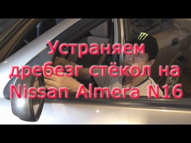 Окончательно устраняем дребезг стёкол на Nissan Almera