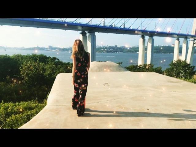 Саша Гозиас, воодушевленная отдыхом во Владивостоке, читает стихи, собственного сочинения