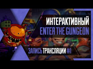 [Интерактив] PHombie против Enter the Gungeon! Запись 1!