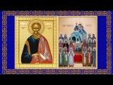 Православный календарь. Вторник, 22 августа, 2017г. Апостола Матфия. Собор Соловецк ...