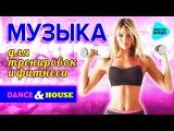 Лучшая музыка для тренировок и фитнеса. Русские танцевальные песни . Dance &amp House. (Сборник 2017)
