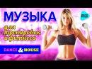 Лучшая музыка для тренировок и фитнеса Русские танцевальные песни Dance House Сборник 2017