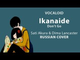 Vocaloid RUS Ikanaide (Cover by Sati Akura &amp Dima Lancaster)
