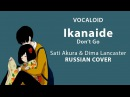 Vocaloid RUS Ikanaide Cover by Sati Akura Dima Lancaster