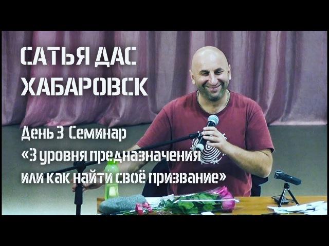 Сатья дас Хабаровск Семинар 3 уровня предназначения или как найти своё призвание