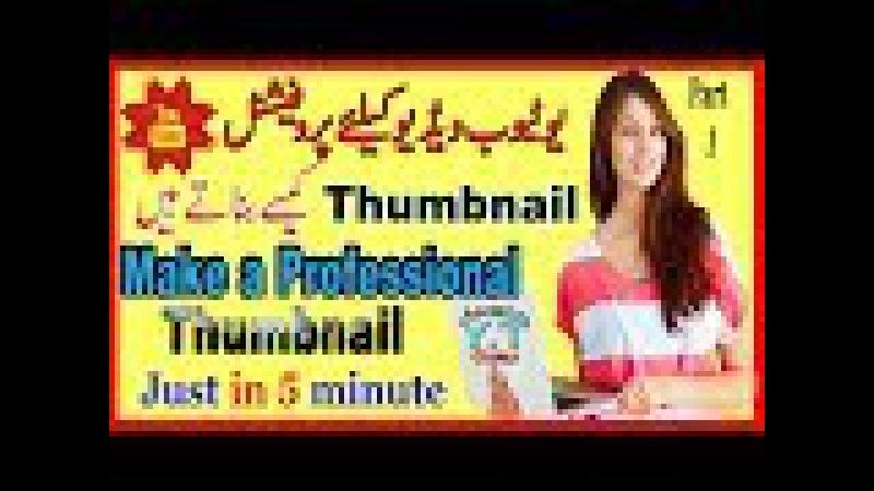 How to make professional thumbnail for youtube videos Youtube video ka thumbnail kaise banate hain