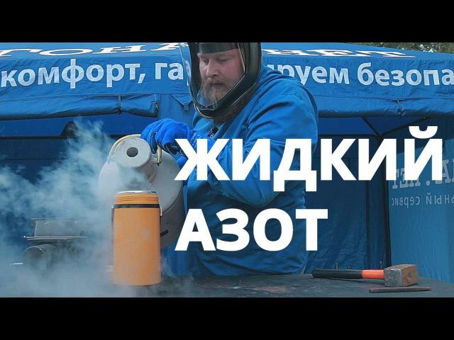 Жидкий азот. Кувалда. Краш-тест. - видео с YouTube-канала Угона.нет - защита от угона